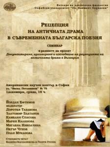"""Плакат Семинар """"Рецепция на античната драма в съвременната българска поезия"""""""